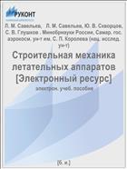 Строительная механика летательных аппаратов [Электронный ресурс]