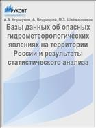 Базы данных об опасных гидрометеорологических явлениях на территории России и результаты статистического анализа