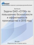 Задачи ОАО «СУЭК» по повышению безопасности и эффективности производства в 2010 году
