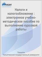 Налоги и налогообложение : электронное учебно-методическое пособие по выполнению курсовой работы