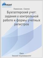Бухгалтерский учет: задания к контрольной работе и формы учетных регистров