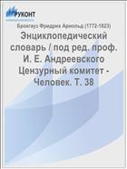 Энциклопедический словарь / под ред. проф. И. Е. Андреевского Цензурный комитет - Человек. Т. 38