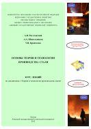 Основы теории и технологии производства стали