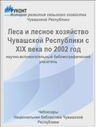 Леса и лесное хозяйство Чувашской Республики с XIX века по 2002 год
