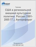 США в региональной внешней культурной  политике  России (1991-2005 ГГ.). Автореферат