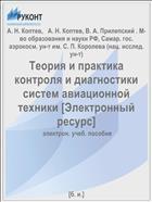 Теория и практика контроля и диагностики систем авиационной техники [Электронный ресурс]