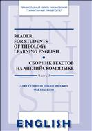 Reader for students of Theology learning English. Vol. 3