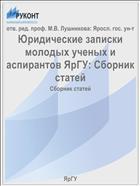 Юридические записки молодых ученых и аспирантов ЯрГУ. Вып. 6