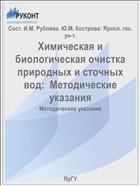 Химическая и биологическая очистка природных и сточных вод:  Методические указания