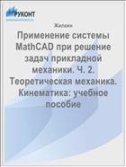 Применение системы MathCAD при решение задач прикладной механики. Ч. 2. Теоретическая механика. Кинематика: учебное пособие