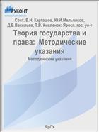 Теория государства и права:  Методические указания