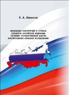 Реализация конституций и уставов субъектов Российской Федерации органами государственной власти: конституционно-правовое исследование