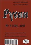 Русин. Международный исторический журнал
