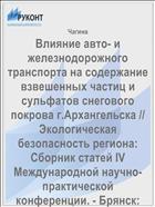 ������� ����- � ���������������� ���������� �� ����������  ���������� ������ � ��������� ��������� ������� �.������������ // ������������� ������������ �������: ������� ������ IV ������������� ������-������������ �����������. - ������: ���� ��ӻ, 2011. - �.273-276.
