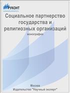 Социальное партнерство государства и религиозных организаций