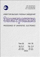 Известия высших учебных заведений. Электроника
