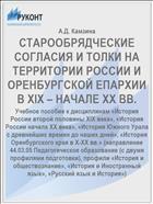 СТАРООБРЯДЧЕСКИЕ СОГЛАСИЯ И ТОЛКИ НА ТЕРРИТОРИИ РОССИИ И ОРЕНБУРГСКОЙ ЕПАРХИИ В ХIХ – НАЧАЛЕ ХХ ВВ.