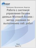 Работа с системой управления базами данных Microsoft Access : метод. указания по выполнению лаб. работ