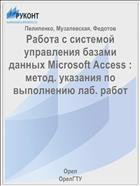 ������ � �������� ���������� ������ ������ Microsoft Access : �����. �������� �� ���������� ���. �����