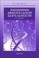 Биохимия двигательной деятельности