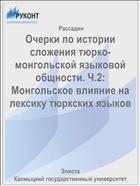 Очерки по истории сложения тюрко-монгольской языковой общности. Ч. II. Монгольское влияние на лексику тюркских языков