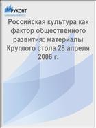 Российская культура как фактор общественного развития: материалы Круглого стола 28 апреля 2006 г.