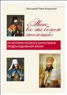 «Ныне все мы болеем теологией»: из истории русского богословия предсинодальной эпохи