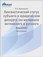 Лингвистический статус субъекта в юридическом дискурсе (на материале английского и русского языков)