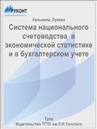 Система национального счетоводства  в экономической статистике и в бухгалтерском учете