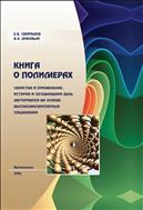 Книга о полимерах: свойства и применение, история и сегодняшний день материалов на основе высокомолекулярных соединений