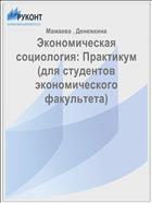 Экономическая социология: Практикум (для студентов экономического факультета)
