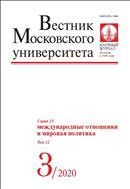 Вестник Московского университета. Серия 25. Международные отношения и мировая политика.
