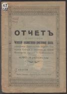 Отчет о состоянии Читинской художественно-ремесленной школы за 1913-1914 учебные годы