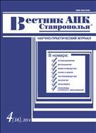 Вестник АПК Ставрополья