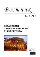 Вестник Казанского технологического университета: Т. 14. № 5. 2011