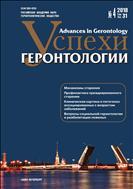 Успехи геронтологии / Advances in Gerontology