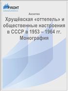 Хрущёвская «оттепель» и общественные настроения в СССР в 1953 – 1964 гг. Монография