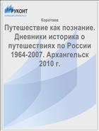 ����������� ��� ��������. �������� �������� � ������������ �� ������ 1964-2007. ����������� 2010 �.