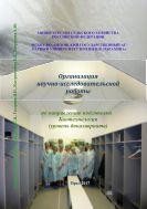 Организация научно-исследовательской работы по направлению подготовки  Биотехнология (уровень бакалавриата)