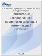 Рейтинговые исследования в социологии массовых коммуникаций