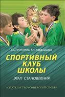 Спортивный клуб школы: этап становления