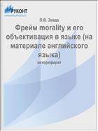 Фрейм morality и его объективация в языке (на материале английского языка)