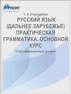Русский язык (дальнее зарубежье). Практическая грамматика. Основной курс. II сертификационный уровень. Ч. 1