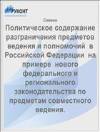 Политическое содержание разграничения предметов ведения и полномочий  в Российской Федерации  на примере  нового федерального и регионального законодательства по предметам совместного ведения.