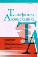 Теплофизика и аэромеханика