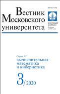 Вестник Московского университета. Серия 15. Вычислительная математика и кибернетика