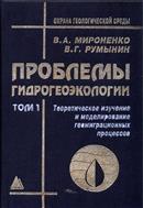 Проблемы гидрогеоэкологии. В 3 т. Т. 1. Теоретическое изучение и моделирование геомиграционных процессов