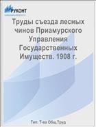 Труды съезда лесных чинов Приамурского Управления Государственных Имуществ. 1908 г.