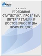 УГОЛОВНАЯ СТАТИСТИКА: ПРОБЛЕМА ИНТЕРПРЕТАЦИИ И ДОСТОВЕРНОСТИ (НА ПРИМЕРЕ ДФО)