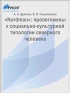 «Nordman»: пролегомены к социально-культурной типологии северного человека